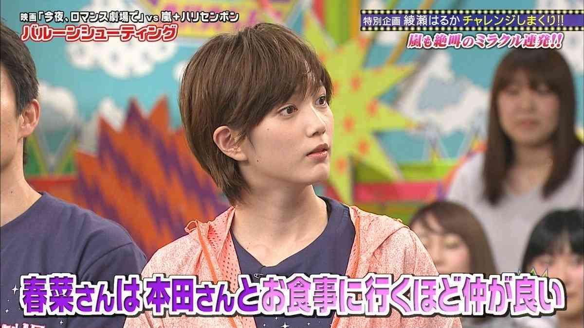 本田翼さん、バレンタインデーにまさかのストッキング穴空き報告「ギリいけるね」