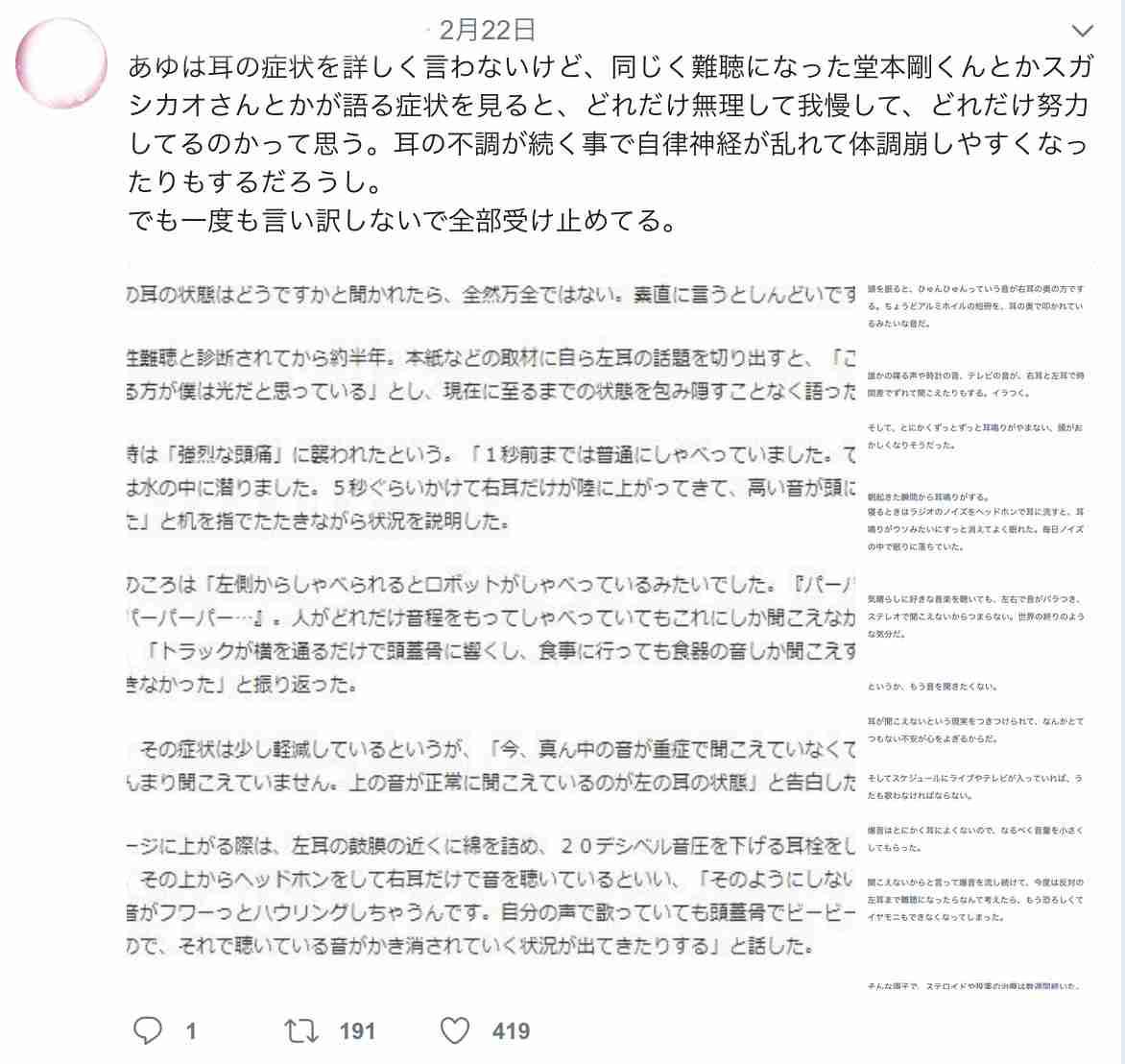 アレンジ?歌詞忘れた?浜崎あゆみのインスタ動画にファン困惑