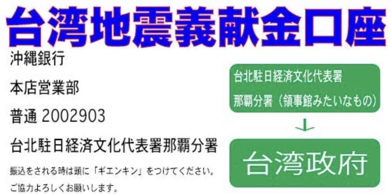 台湾地震⦅日台友好⦆ 安全な募金場所
