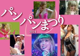 【今年20周年】いろんな浜崎あゆみが見たい