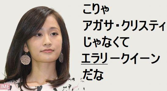 前田敦子、スーパー家政婦役 アガサ・クリスティの名作ミステリー
