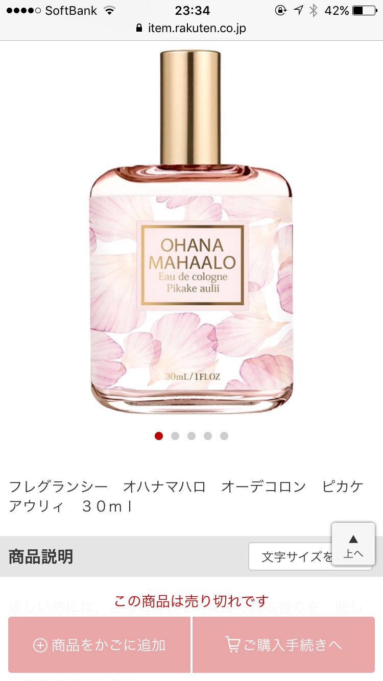 ふんわり良い香りになりたい