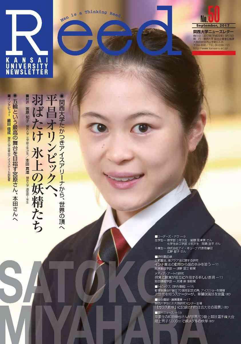 宮原知子、4年後メダルの次は「ハーバード大学に行きたい」中高の担任教諭が明かす素顔「彼女は努力の天才」