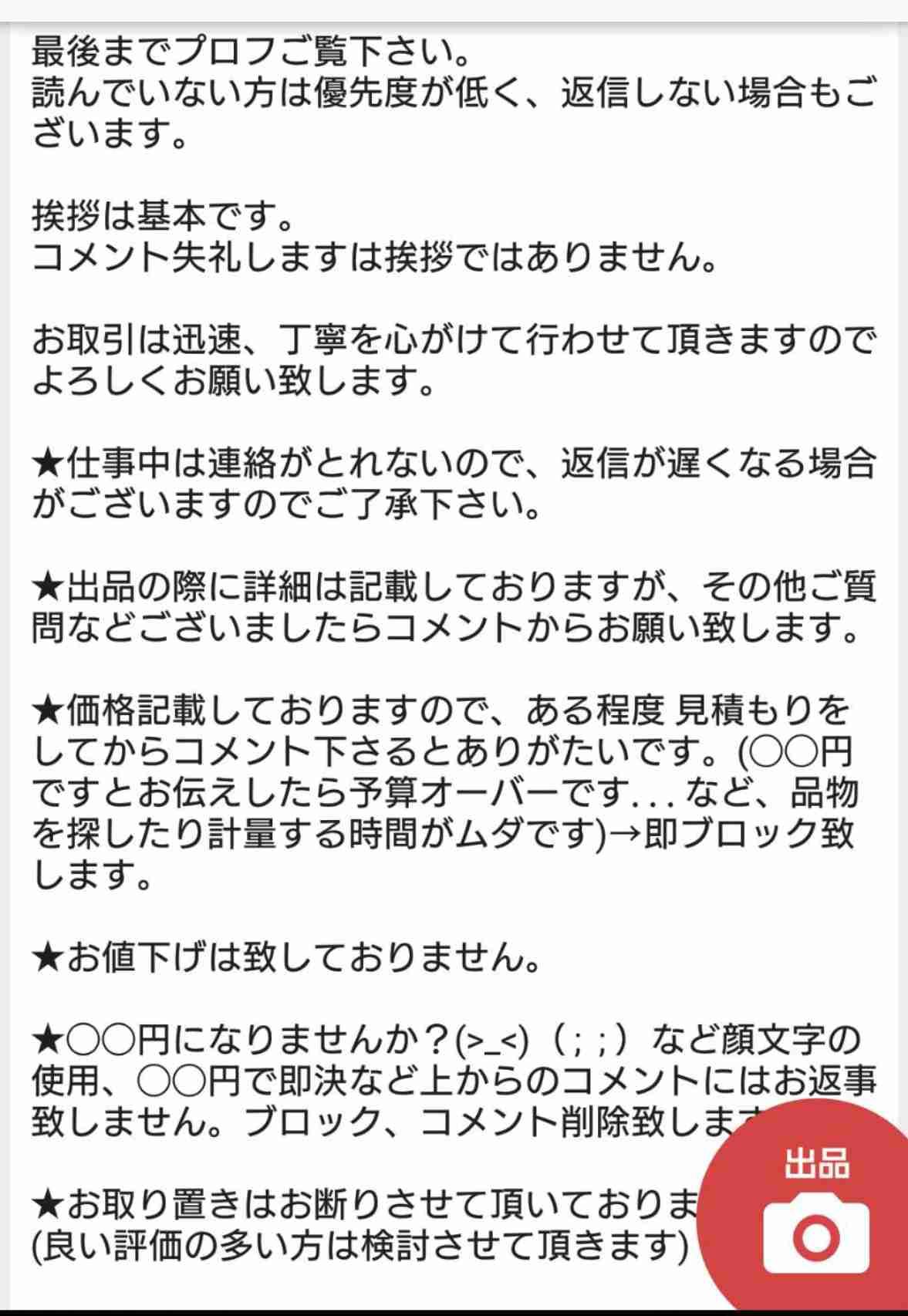 メルカリ総合トピ