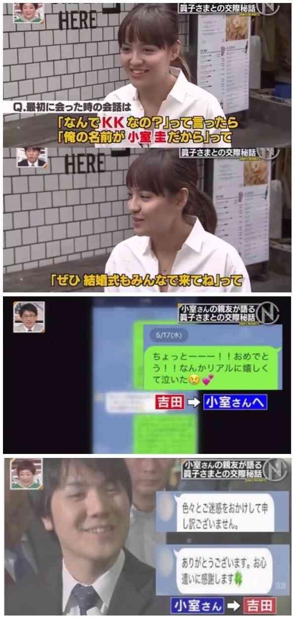 眞子さま、婚約者・小室圭さんとの「結婚延期」文言に隠された本当の意味