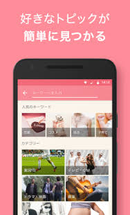 Androidおすすめアプリ
