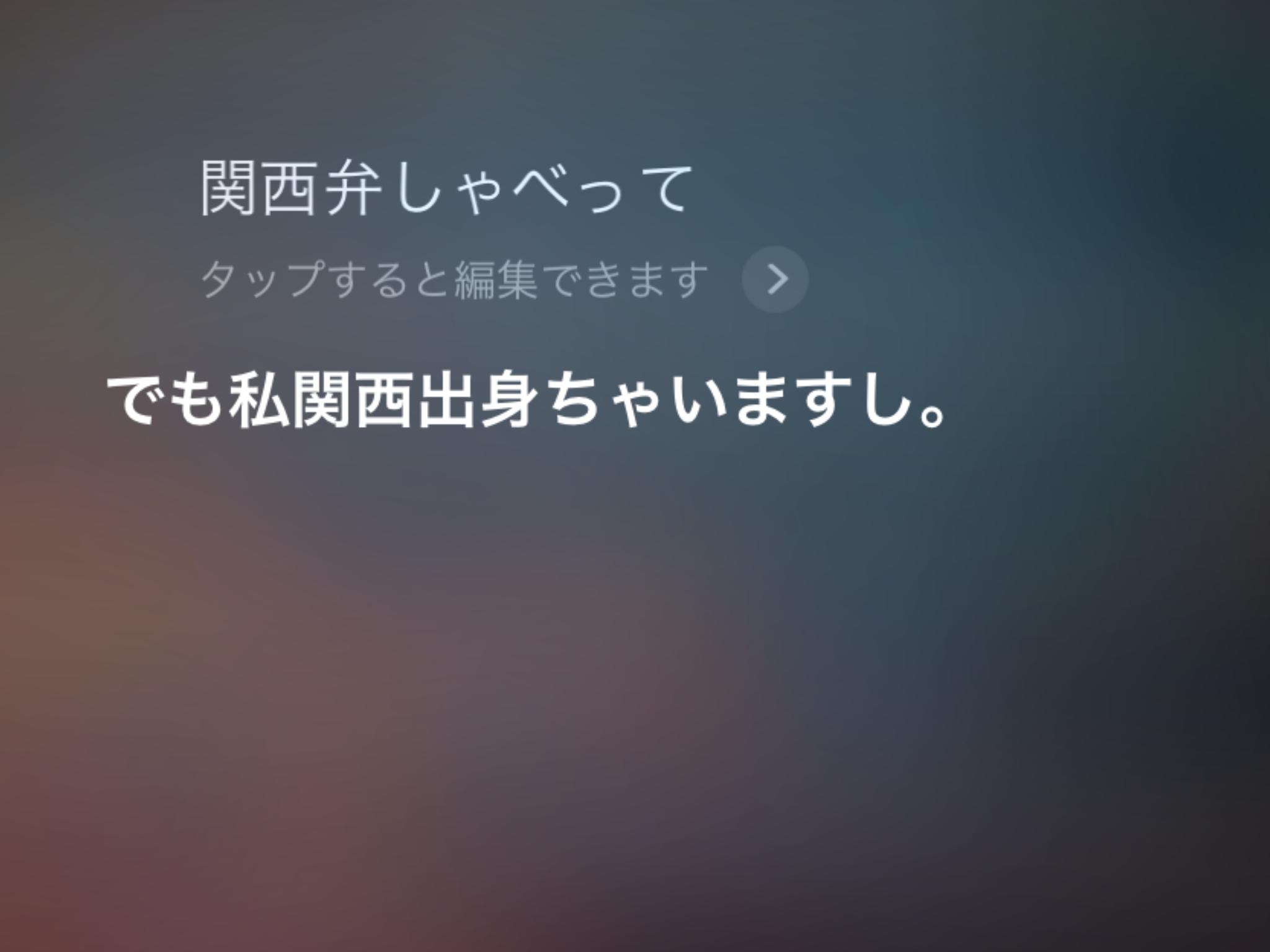 Siriに話しかけたら何て言われた?