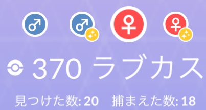 ポケモンGOをやっている人!Part.20