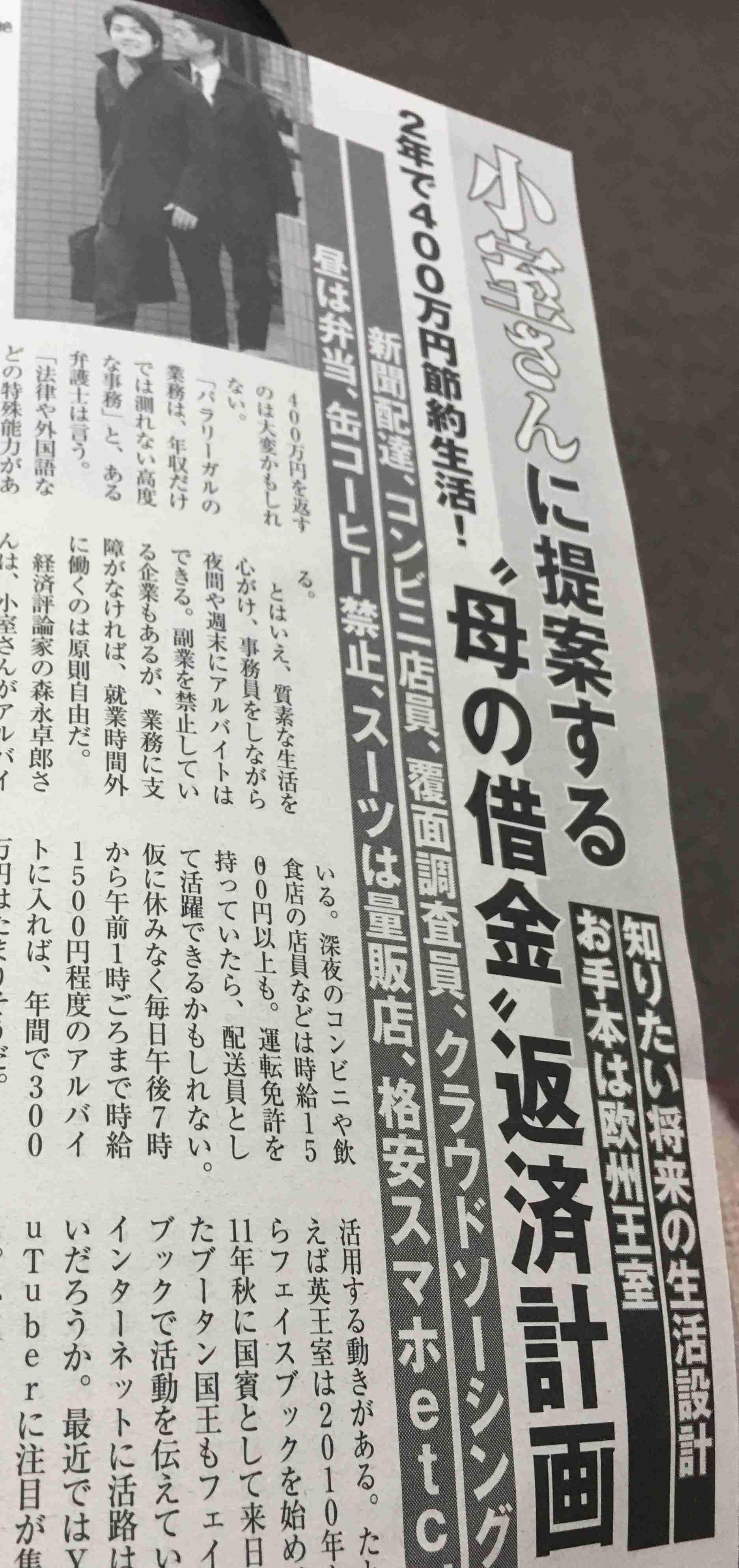 眞子さまと婚約者・小室圭さんの「結婚延期」に借金トラブル被害者が胸中告白