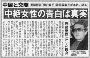 稲垣吾郎 ブログ読者数が宇都宮市超え!「つくづく始めて良かった」