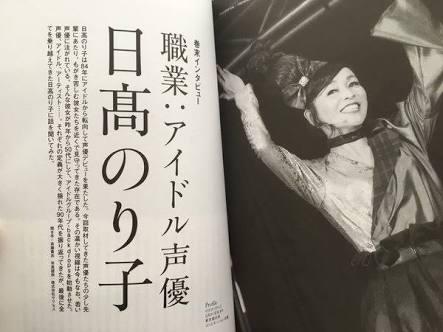 『タッチ』浅倉南の声優・日高のり子、変わらぬ声の秘訣「声の老化は止められる」