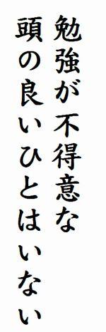 ロンブー淳、青学大受験は不合格