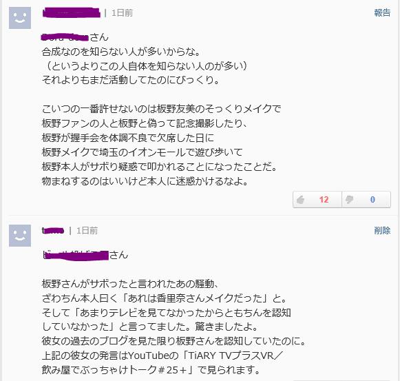"""銅メダルの高梨沙羅を""""メイクの師匠""""ざわちんが祝福 「メイクをしてあげたい」"""