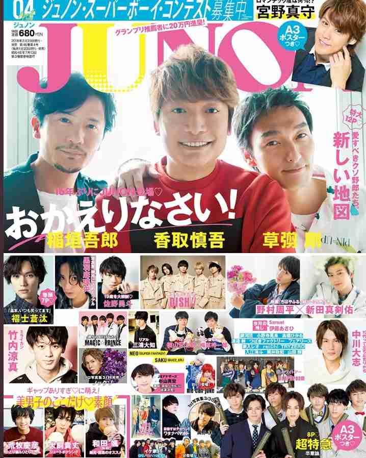 稲垣吾郎・草なぎ剛・香取慎吾、16年ぶりに『JUNON』再登場