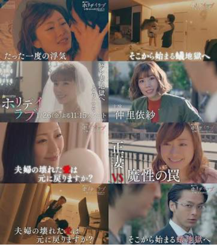 【実況・感想】ホリデイラブ 4話