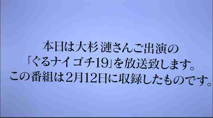 【実況・感想】ぐるナイ【ゴチ!クビメンバー大集合SP!】(大杉漣さん最後の出演回)