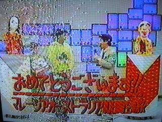 懐かしいテレビ番組の画像