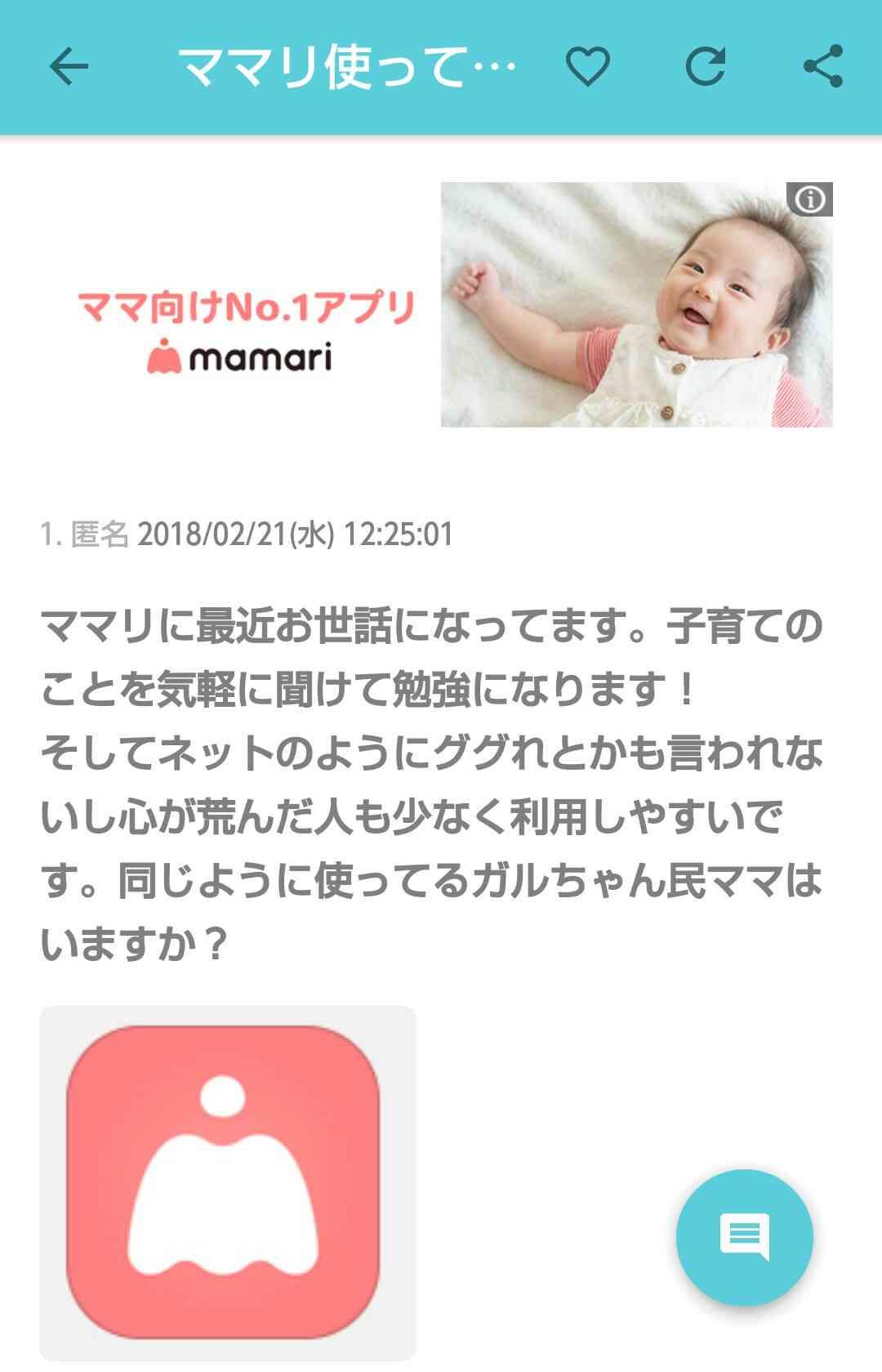 ママリ使ってる人〜