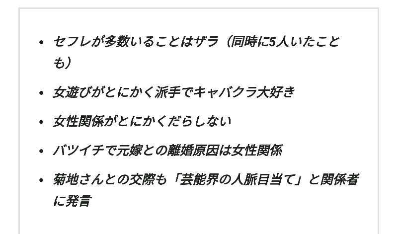 """新婚・菊地亜美、旦那の""""チャラすぎ過去""""のせいで祝福が一転、「すぐ離婚!」と悲観する声が……"""