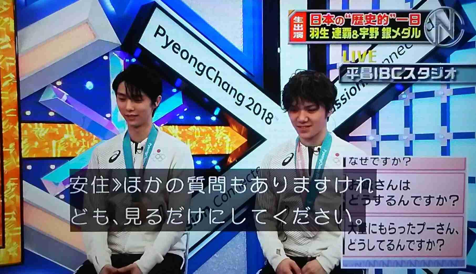 TBS安住紳一郎アナ、羽生結弦への結婚質問さばき「好感度爆上げ」