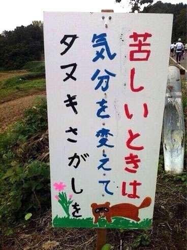 道路の電光掲示板に「お先どうぞ ゆづる心に 金メダル」熊本県警、上手いことをいう