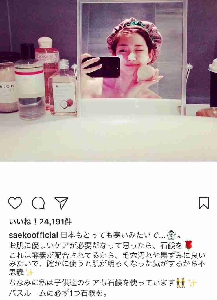 入浴中に自撮り? 紗栄子がすっぴんお風呂写真をインスタに投稿