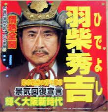 茨城県境町の町長選挙、とある立候補者の「名前」が勇ましすぎる!!!