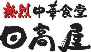日高屋グループが好き!