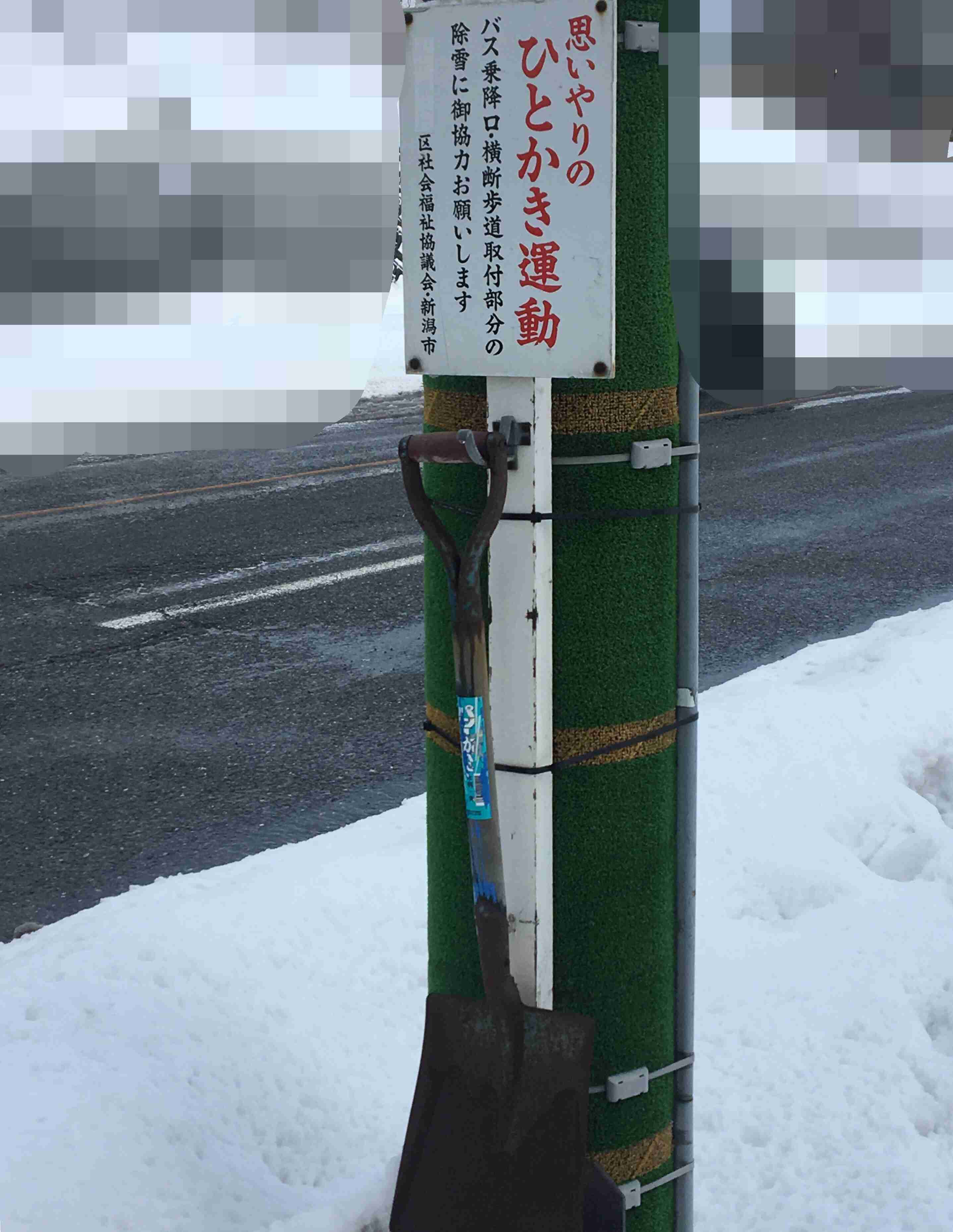 【現況】大雪に見舞われてる地域の皆さん、現況はどうですか?