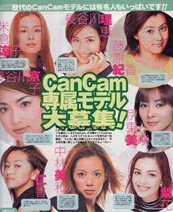 【現役】CanCamモデルを語ろう【OG】