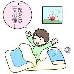 【30日間】 早寝早起きを頑張るpart2