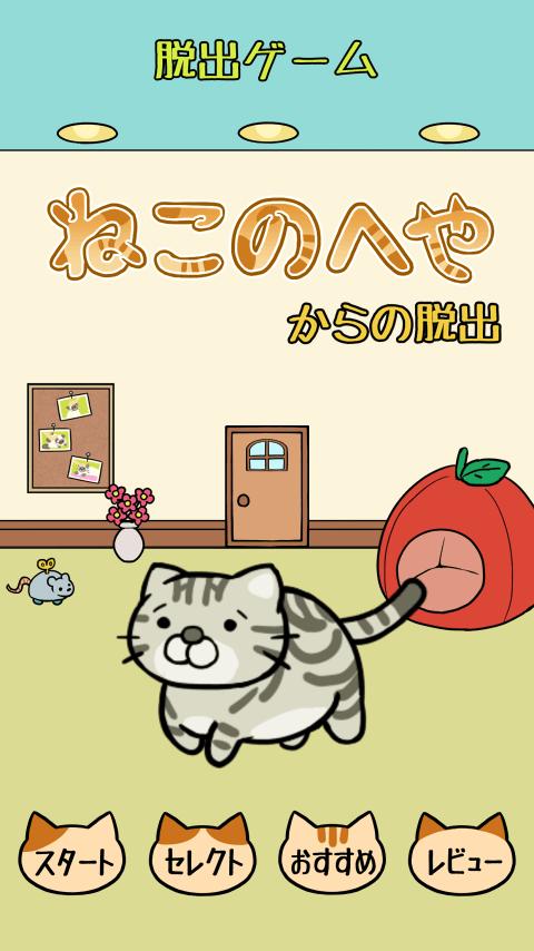 【アプリ】脱出ゲームが好きなんです!【ゲーム】