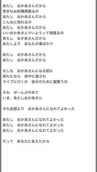 絵本作家のぶみ氏、「あたしおかあさんだから」歌詞内容への批判の声に釈明