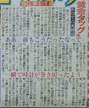 """<木村拓哉&山口智子>「ロンバケ」以来22年ぶりドラマ共演で""""元夫婦""""に 久々の再会でハグ"""