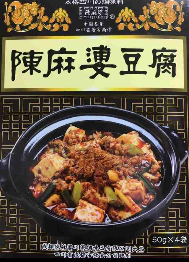 美味しい麻婆豆腐の作り方教えてください
