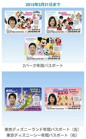 東京ディズニーランドとシーの年パスが3月から値下げ、代わりに「使用不可日」を適用