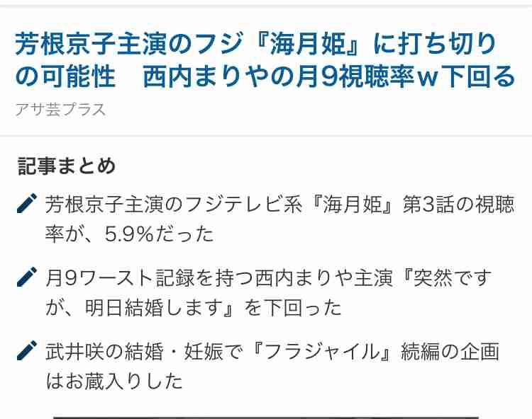 [実況・感想] 海月姫 #04