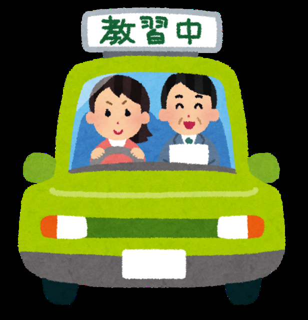 自動車教習所 あるある