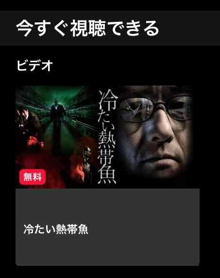 【映画】「冷たい熱帯魚」を語るトピ【ネタバレ】