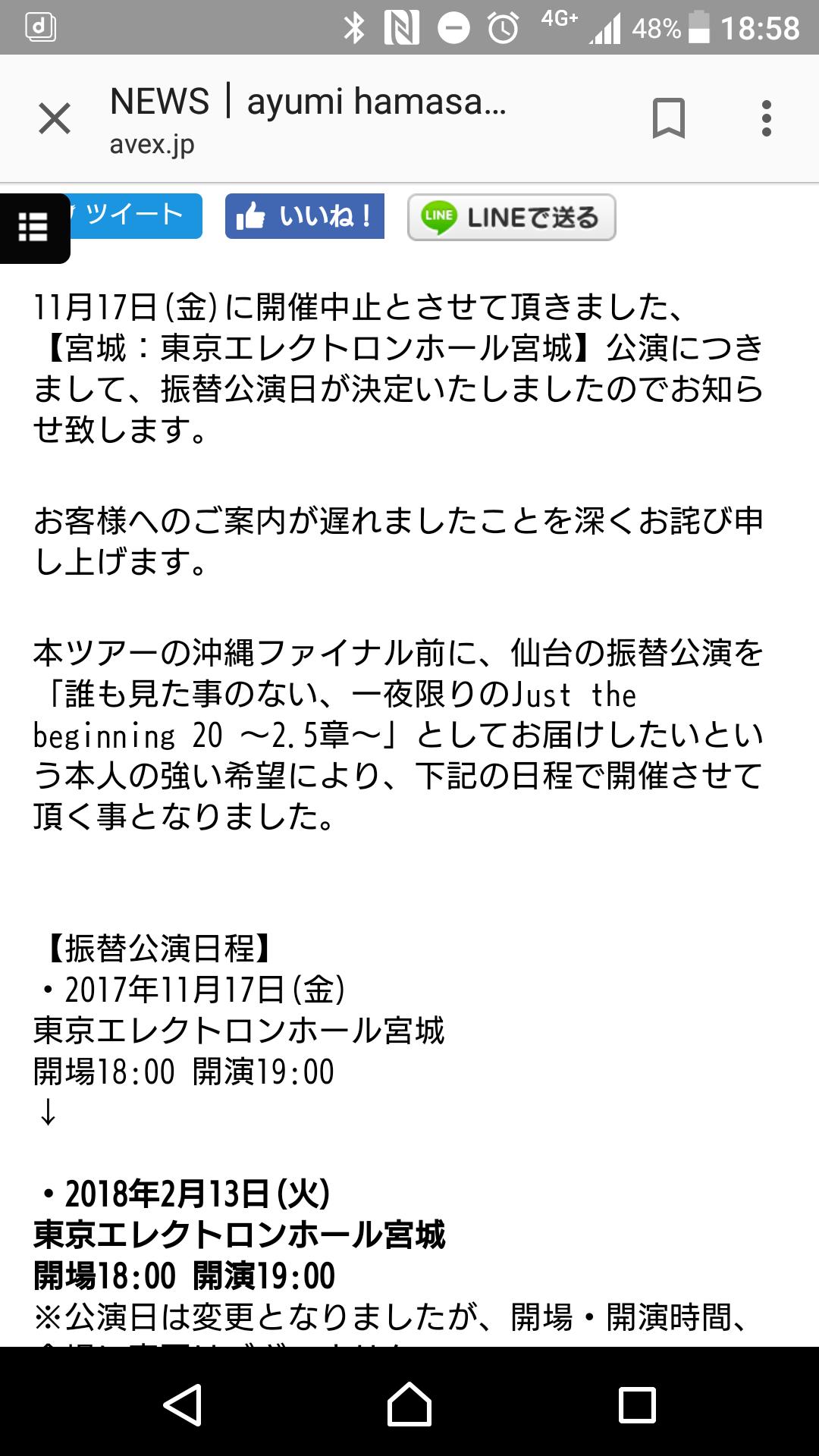 浜崎あゆみ「愚かな過ちのせいで、皆を傷付けた」と自責の念繰り返すも、「は? 何が!?」とファン困惑
