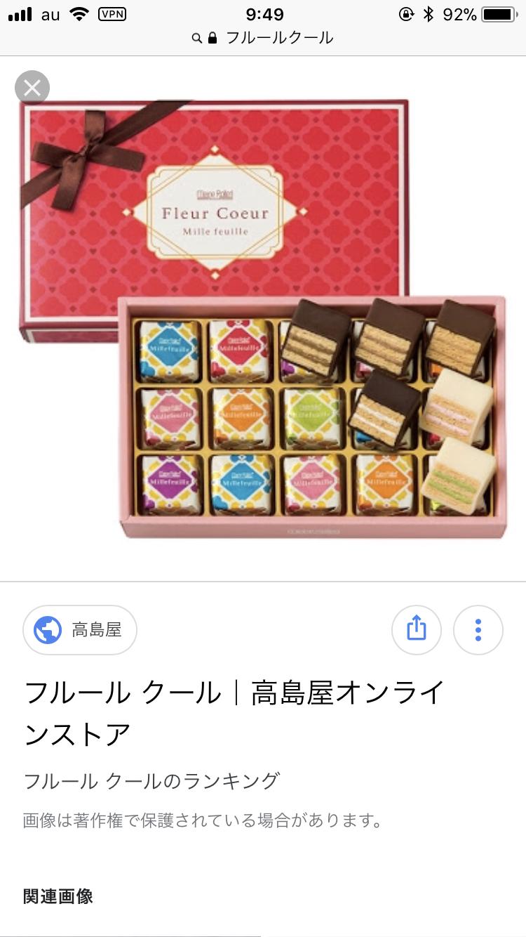 【退職】菓子折り