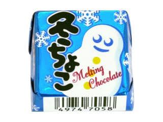 チロルチョコ大好きな人!