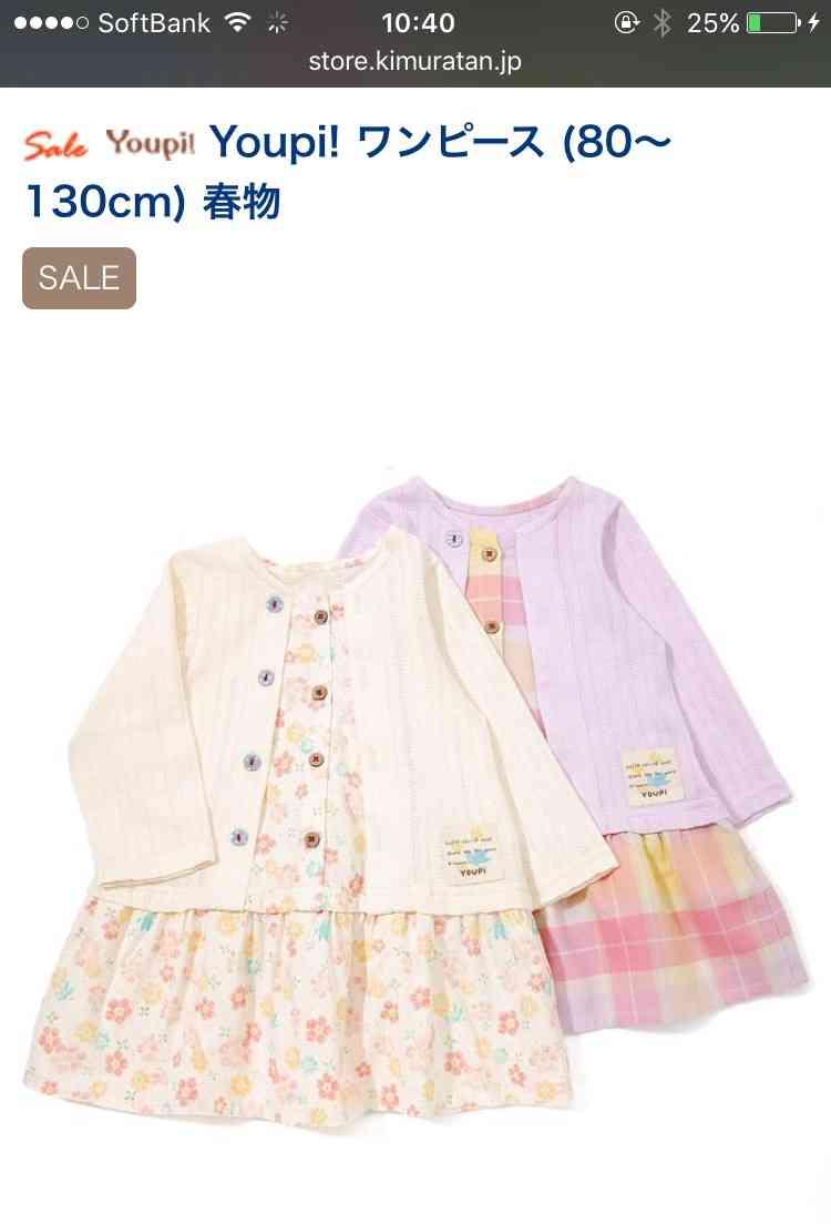 子ども服を買うのが趣味な人!