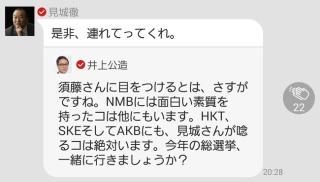 元NMB須藤凜々花、″喘ぎ声アレルギー″を告白!エロアニメで性を学んでいた過去も「今の日本の性教育は本当に足りないと思う」
