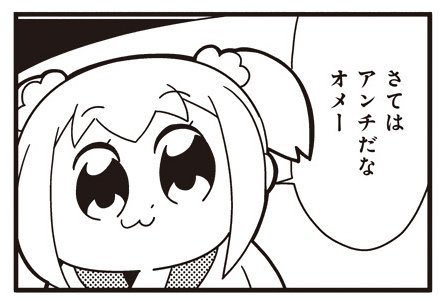 「熱出している時に見る夢みたい」アニメ『ポプテピピック』の魅力