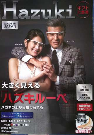 舘ひろしと松野未佳が出演の「ハズキルーペ」CM、