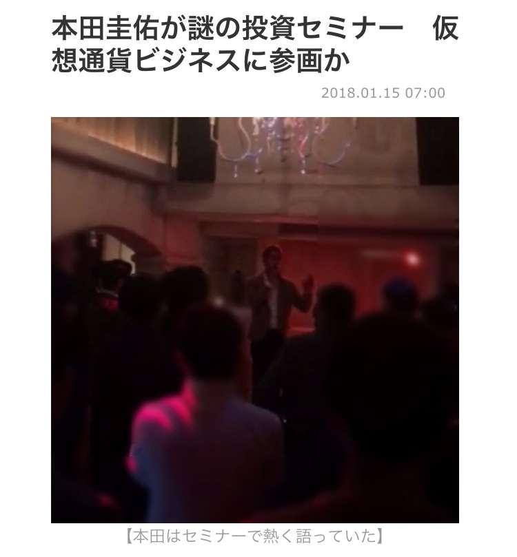 本田圭佑、ツイッターで「普段忙しく働いてる皆さんへ 何の為に生きているんですか?」