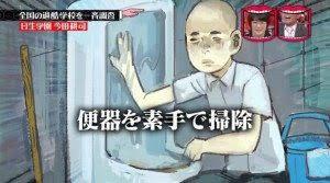 ホッピー、社員に素手でトイレ掃除させる「問題から逃げない強い心を育てるんです」