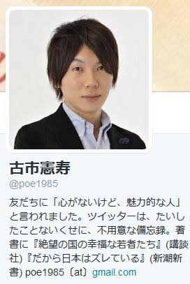 古市憲寿氏、芸能レポーター・長谷川まさ子氏をバッサリ「どうでもいいこと聞く」