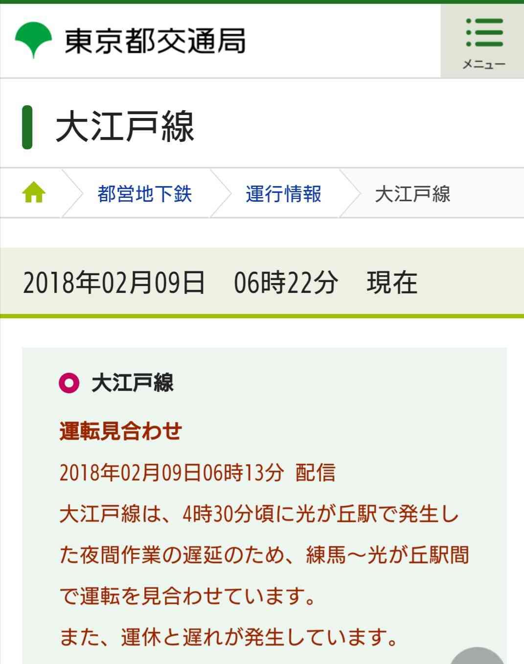 都営大江戸線ユーザー集まるでござる
